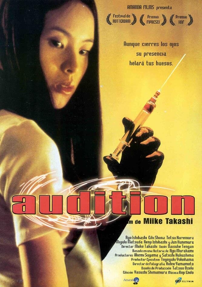 41833 - Кинопроба ✸ 1999 ✸ Япония