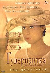 Фильм Гувернантка