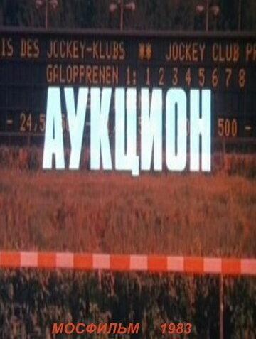 Аукцион (1983)