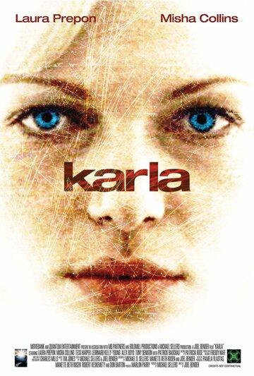 Карла (2006)