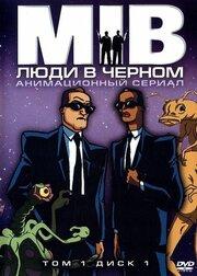 Люди в черном (1997)