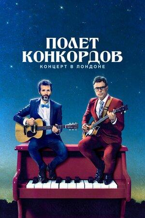 Полет Конкордов (2007)