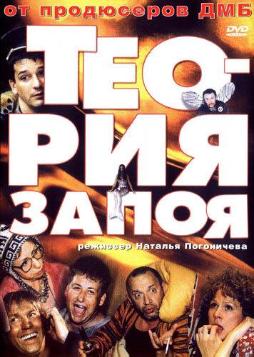 Теория запоя (2003) смотреть онлайн бесплатно в HD качестве