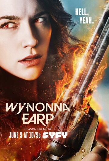 Вайнона Эрп 2016 3 сезон 12 серия Канада,США