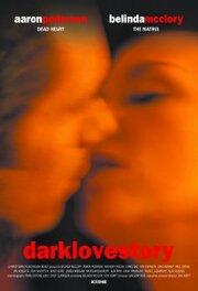 Темная история любви (2006)