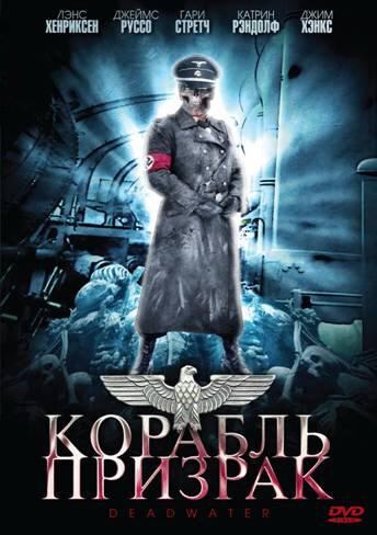 Корабль-призрак (2008)