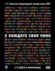 У каждого свое кино (2007)
