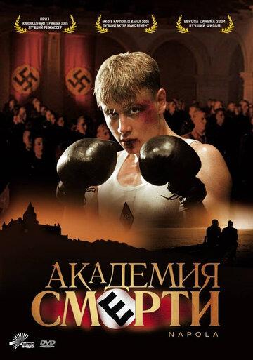 Академия смерти (2004) смотреть онлайн HD720p в хорошем качестве бесплатно