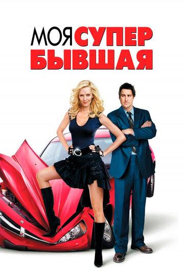Моя супер-бывшая (2006) полный фильм онлайн