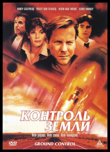 Контроль земли (1998)