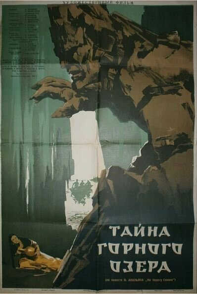 Фильмы Тайна горного озера смотреть онлайн