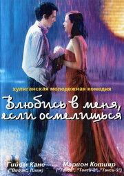 Влюбись в меня, если осмелишься (2003)
