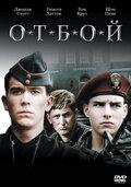 Отбой (1981)