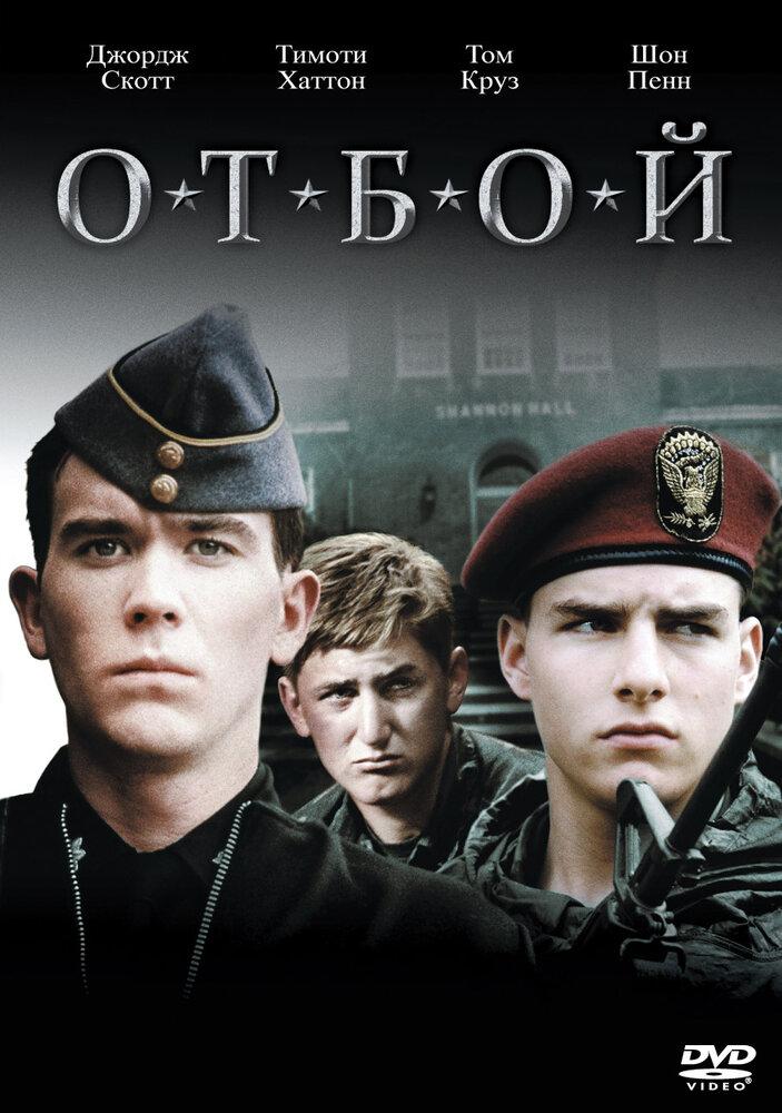 отбой фильм 1981 скачать торрент