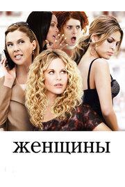 Женщины (2008)