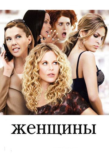 ������� (The Women)