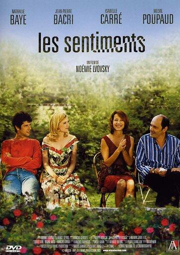Чувства (2003)