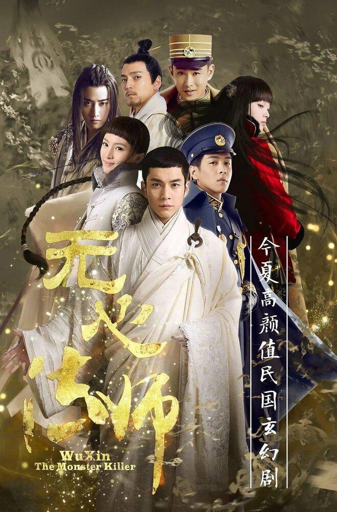 1356092 - У Синь, изгоняющий демонов ✦ 2015 ✦ Китай