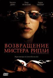 Возвращение мистера Рипли (2005)