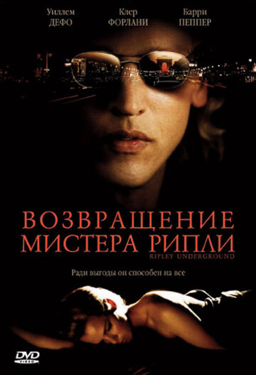 Фильм Незнакомец и незнакомка