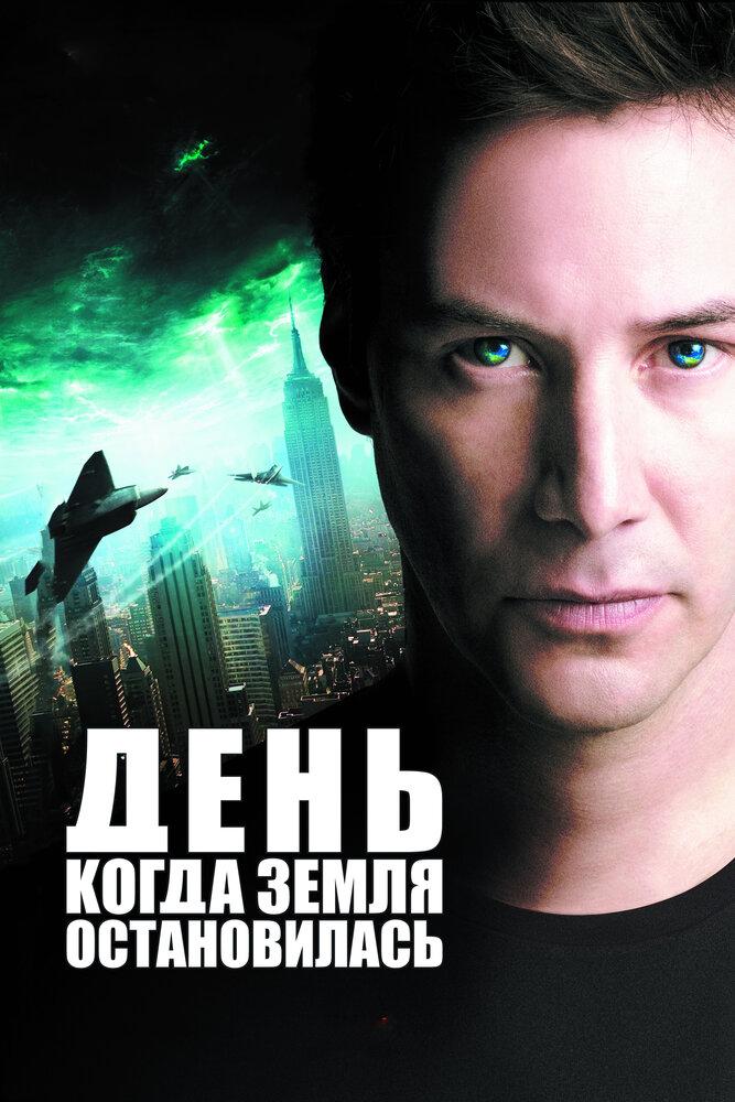 День, когда Земля остановилась (2008) - смотреть онлайн