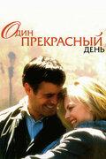 Один прекрасный день (1996)