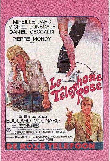 Розовый телефон (1975)