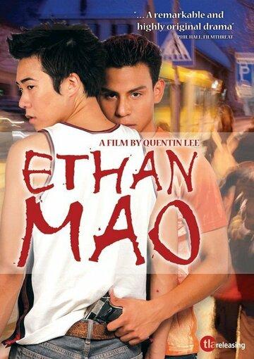 Этан Мао (2004)