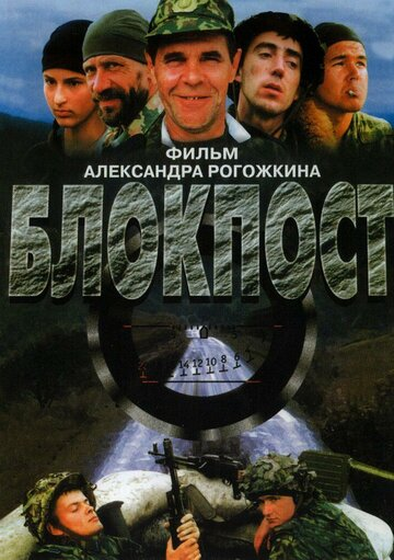 Блокпост 1998