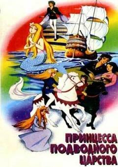 Постер Принцесса подводного царства undefined