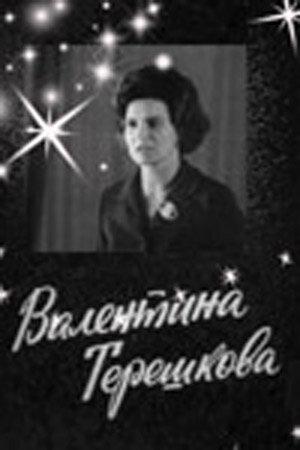 Валентина Терешкова (1974)