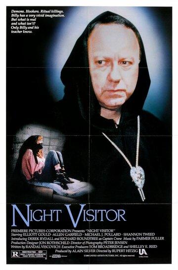 Ночной гость (1989)