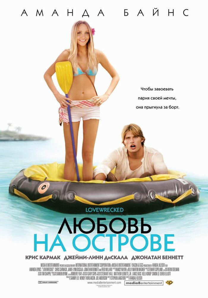 Фильм про девушку которая попала на остров