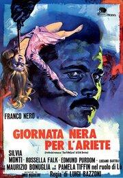 Злые пальцы (1971)