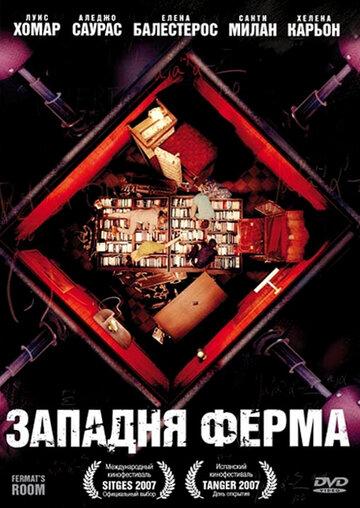 Кино Под кожей