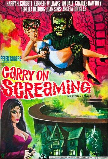 Так держать... Продолжаем кричать! (1966)