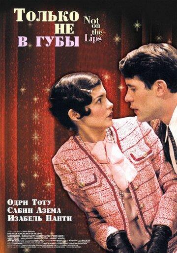 Только не в губы (2003)