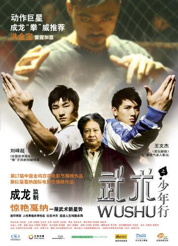 Ушу (2008)