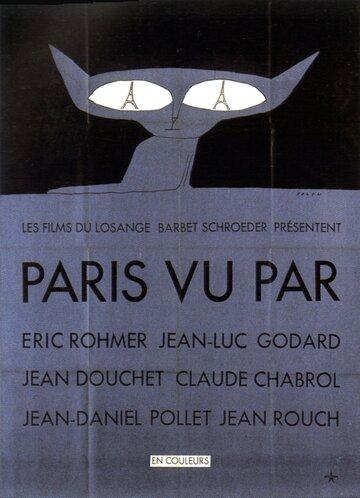 Париж глазами шести