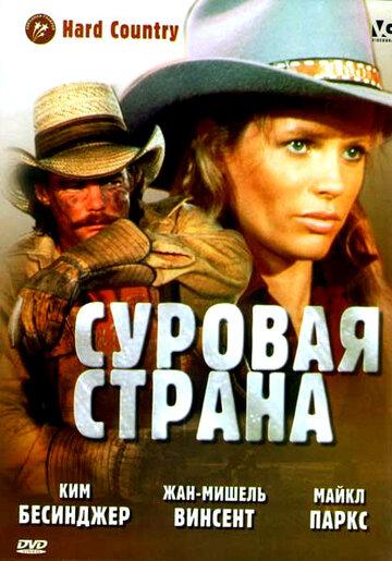 Постер к фильму Суровая страна (1981)