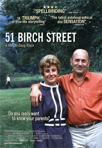 Березовая улица, 51 (2005)