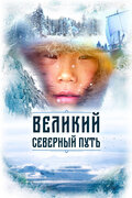 Великий северный путь (Velikiy severniy put)