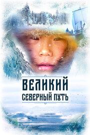 Великий северный путь (2019) смотреть онлайн фильм в хорошем качестве 1080p
