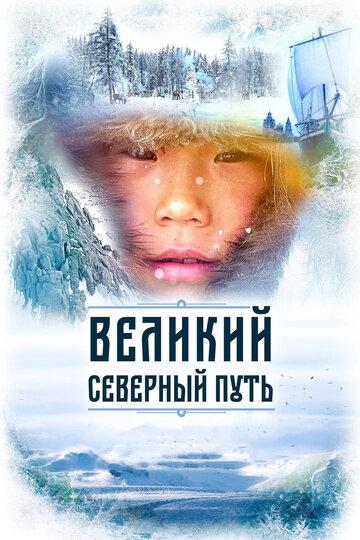 Великий северный путь (2017)