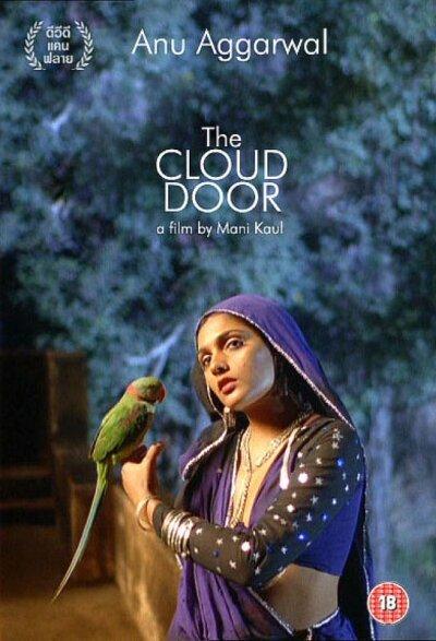 კარი ღრუბლებში - THE CLOUD DOOR / Дверь в облака  (1994)