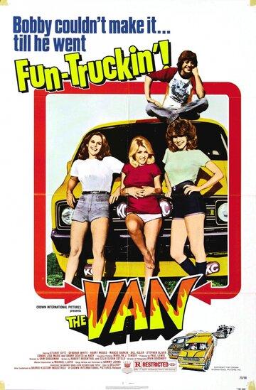 Фургон (1977)