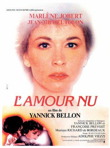 Обнаженная любовь (L'amour nu)