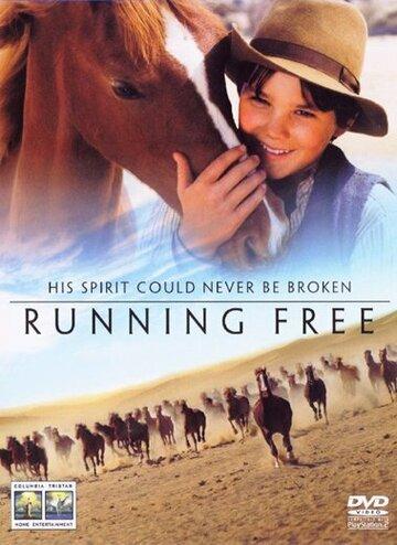 Бегущий свободным (Running Free)