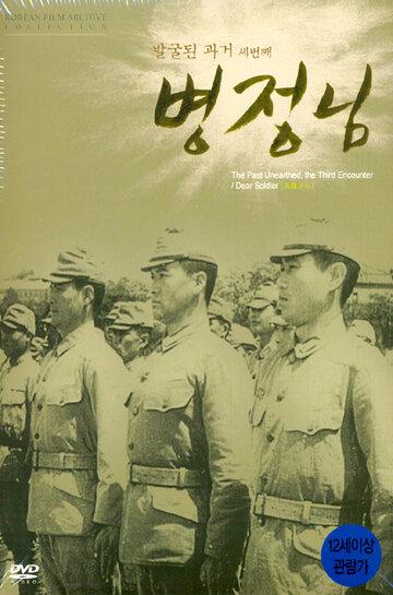 Дорогой солдат (1944)