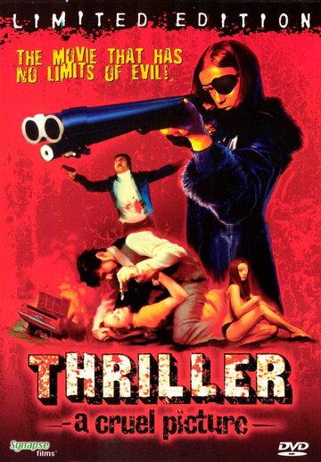 Триллер: Жестокий фильм
